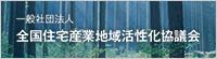 全国住宅産業地域活性化協議会