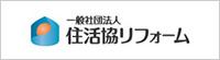 住活協リフォーム