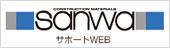 sanwa サポートWEB