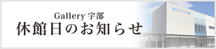 Gallery休館日のお知らせ