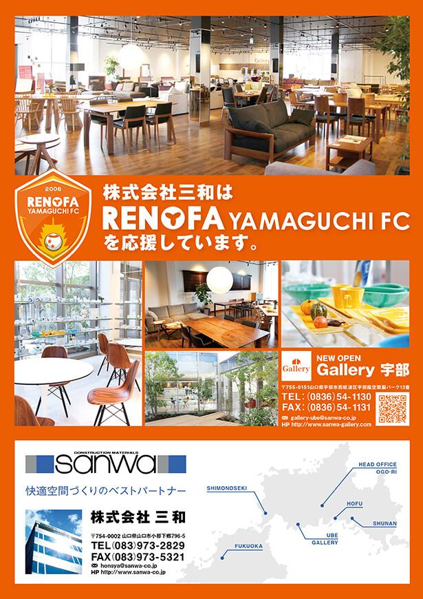 株式会社三和はRENOFA YAMAGUCHI FCを応援しています。