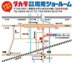 タカラ周南ショールームマップ