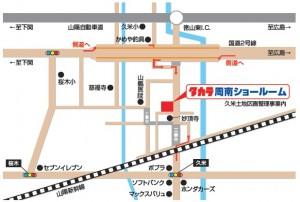 タカラ周南ショールーム地図
