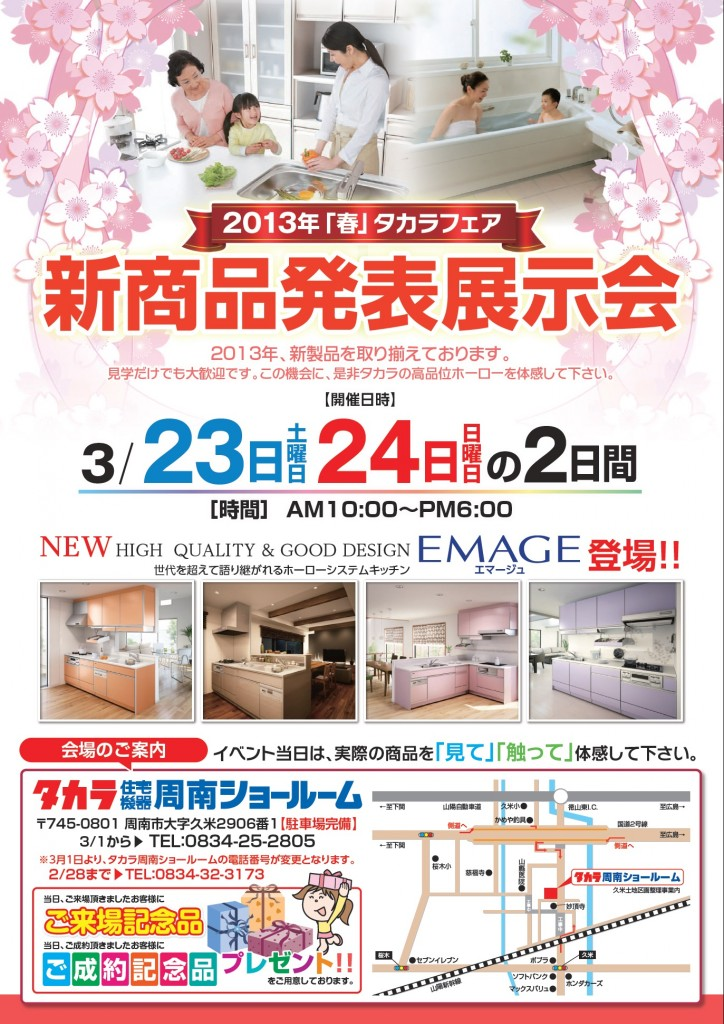 タカラ新商品発表展示会