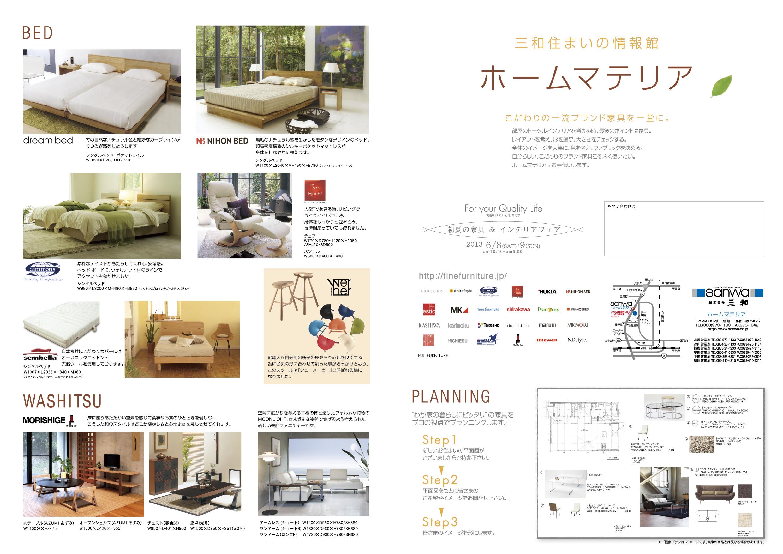 家具201304_01
