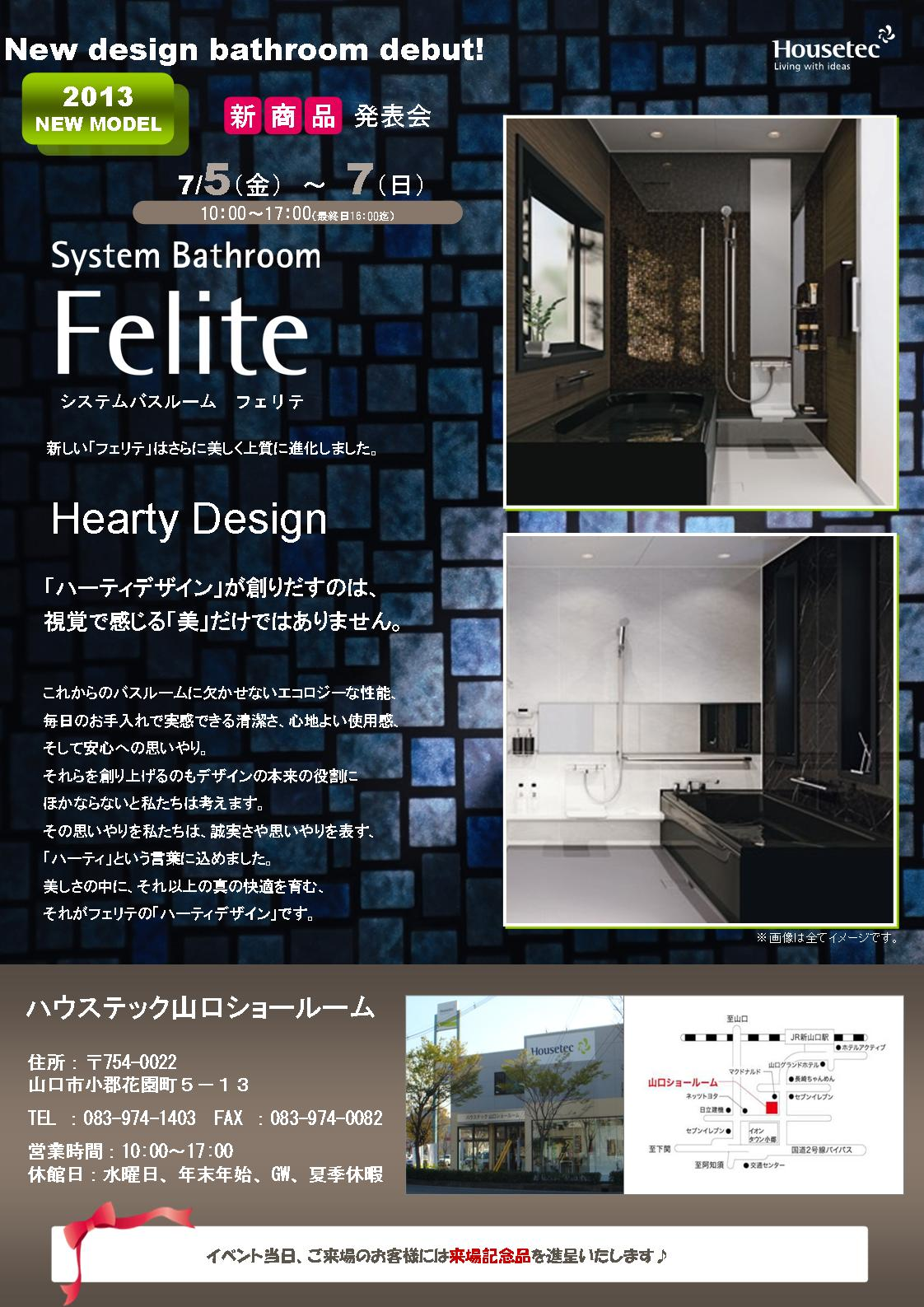 新商品発表2013