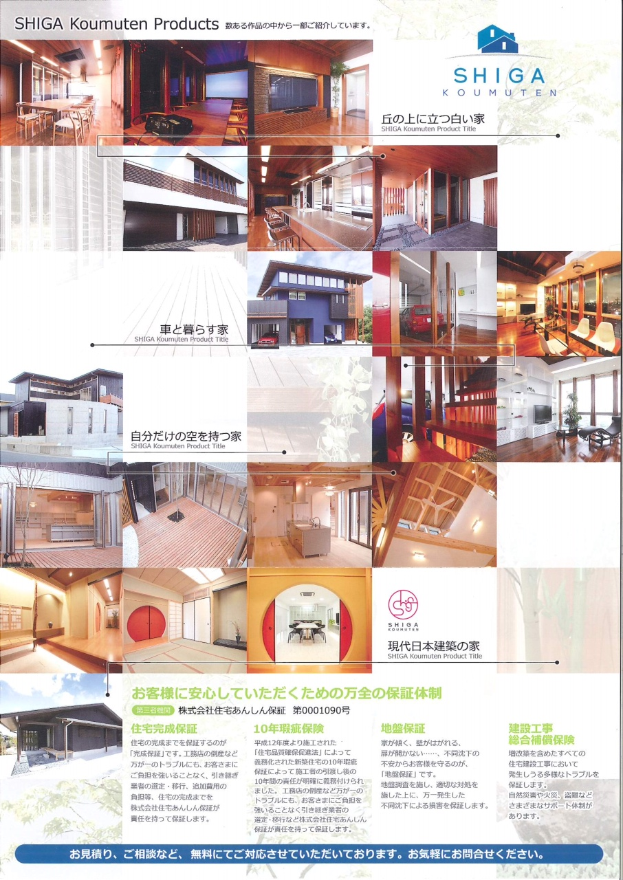 OPEN HOUSE②