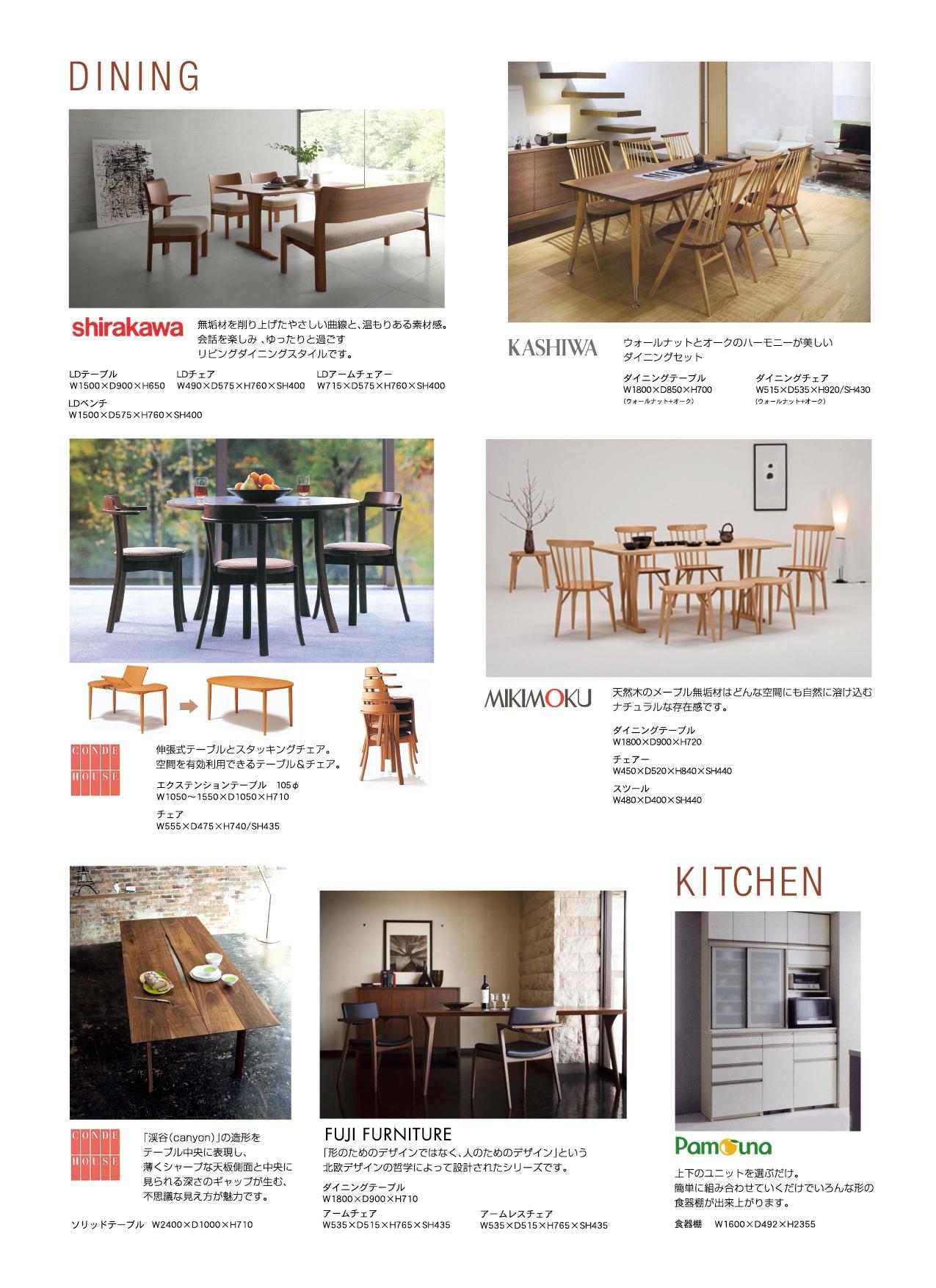 家具フェア④