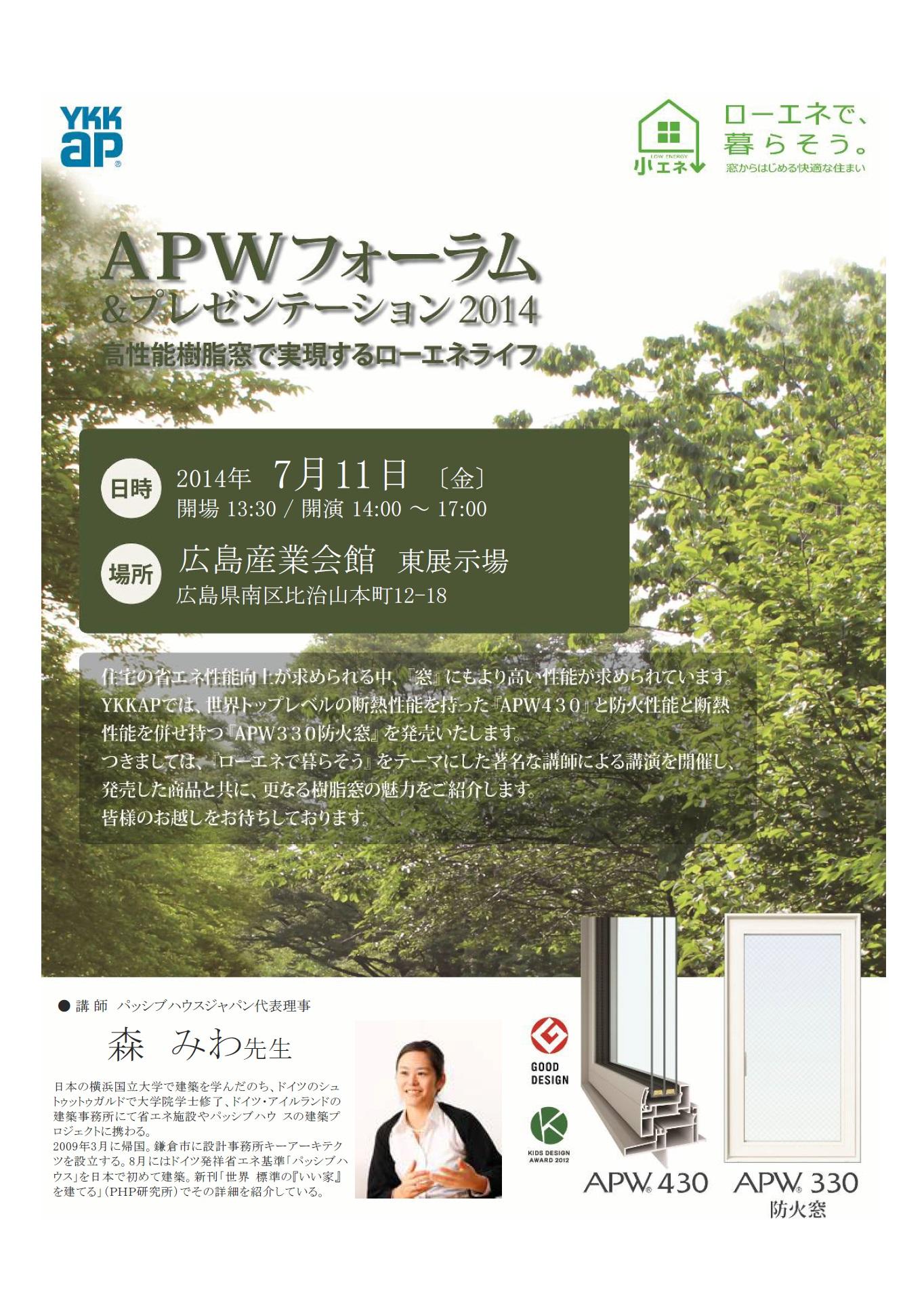 APWフォーラム&プレゼンテーション2014