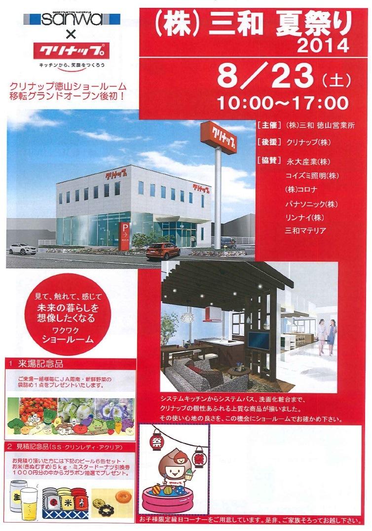 ㈱三和夏祭り2014