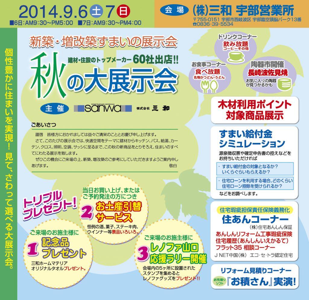 秋の大展示会2014