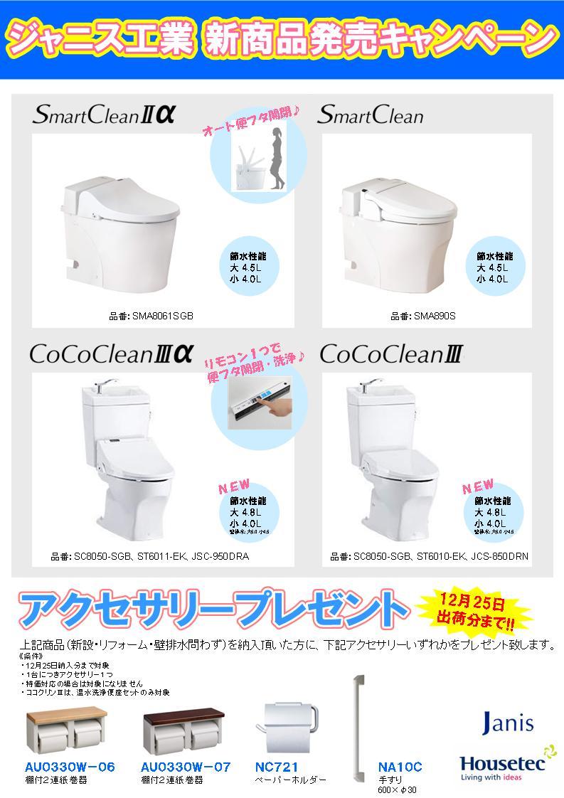 新商品発売キャンペーン