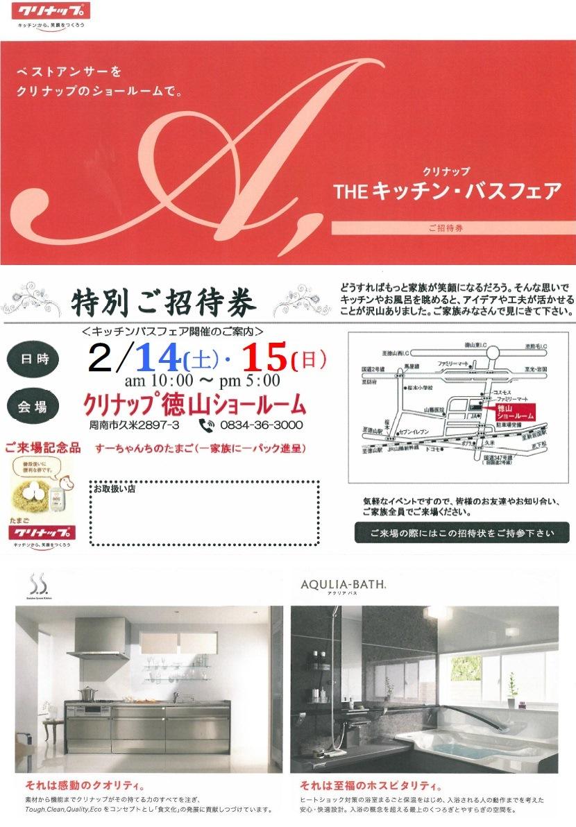 THEキッチン・バスフェア