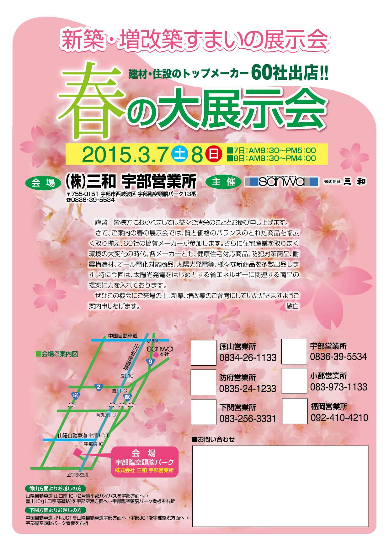 春の大展示会