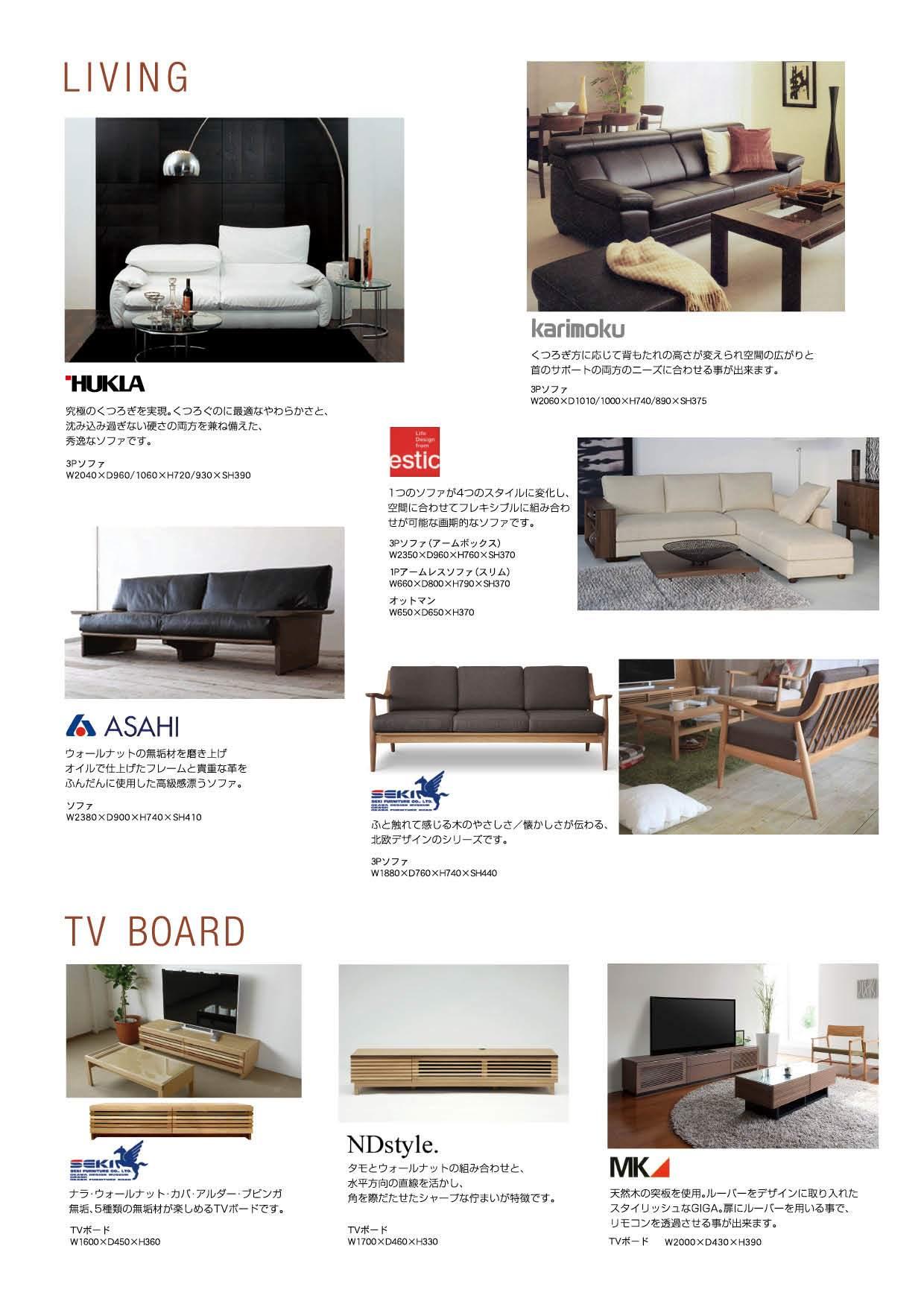 初夏の家具&インテリアフェア