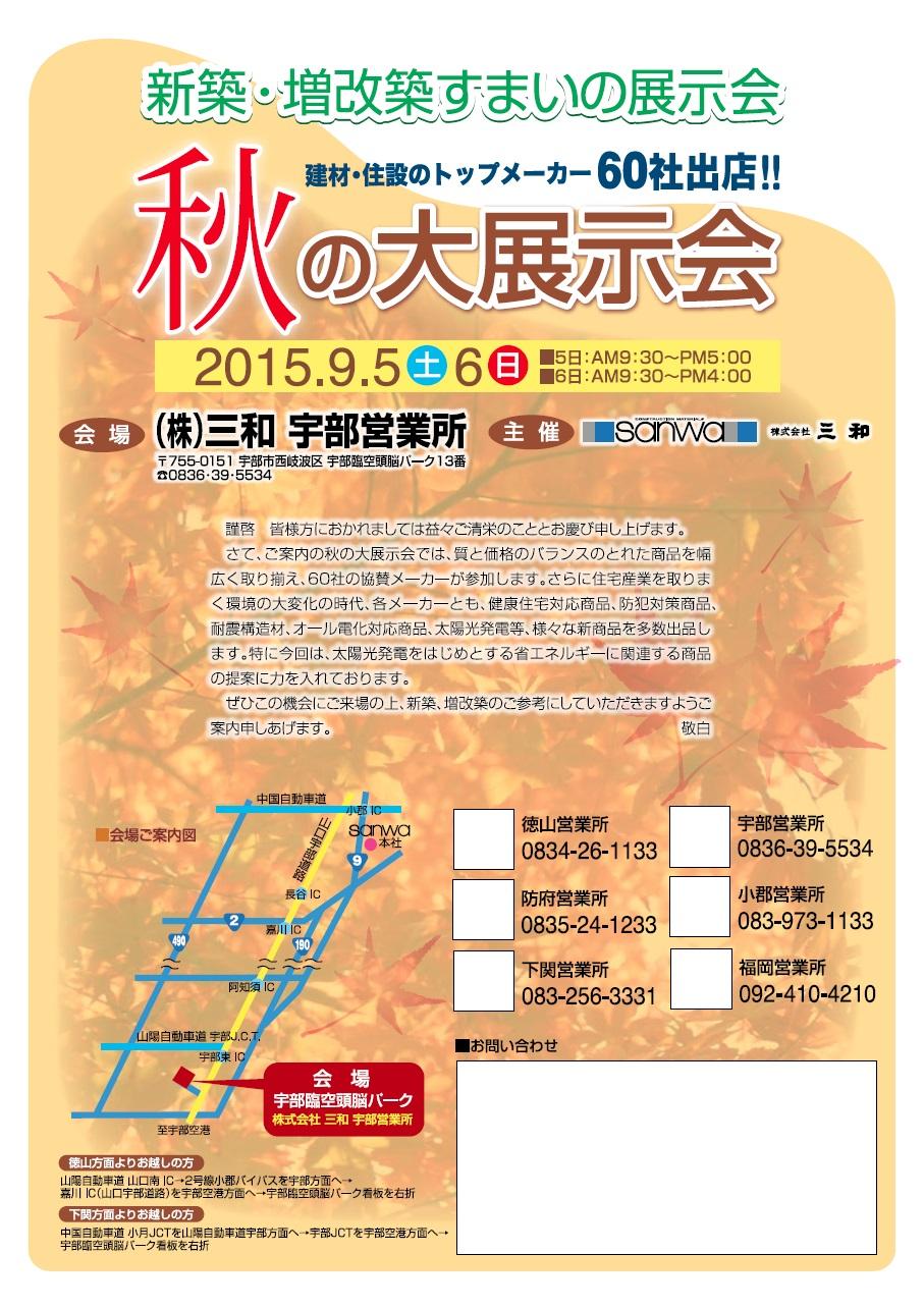 秋の大展示会