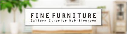 FINE FURNITURE | インテリアWEBショールーム