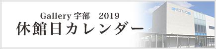 2019年Gallery休館日のお知らせ