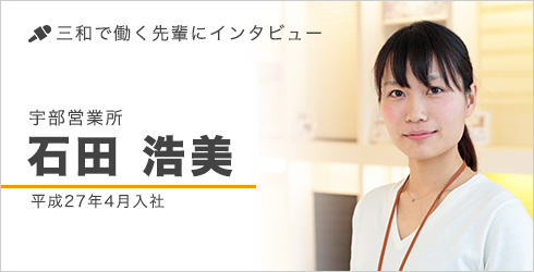 石田 浩美