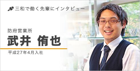 武井 侑也
