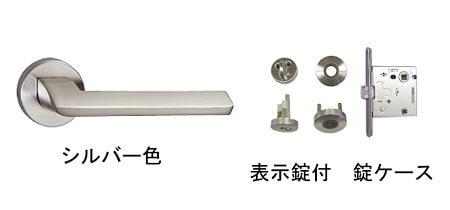 オプション金物セット表示錠