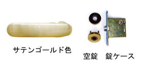 オプション金物セット空錠