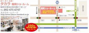 タカラ福岡ショールーム地図