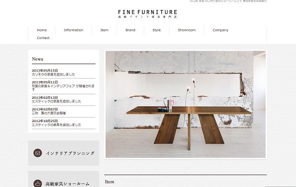 家具サイト