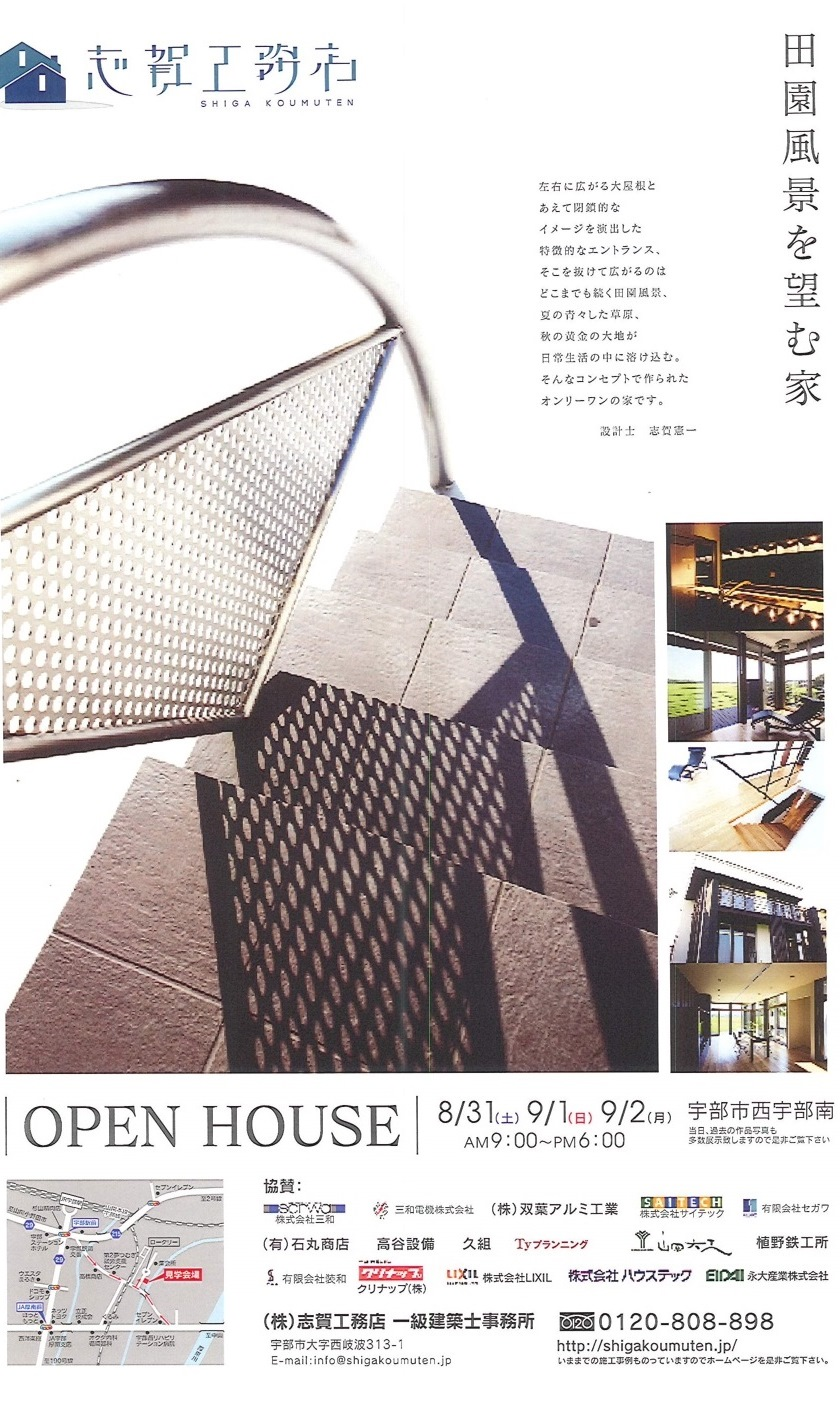 OPEN HOUSE⑤