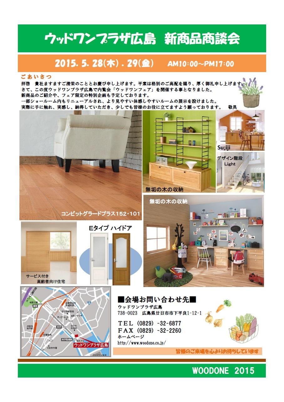 ウッドワンプラザ広島「新商品商談会」