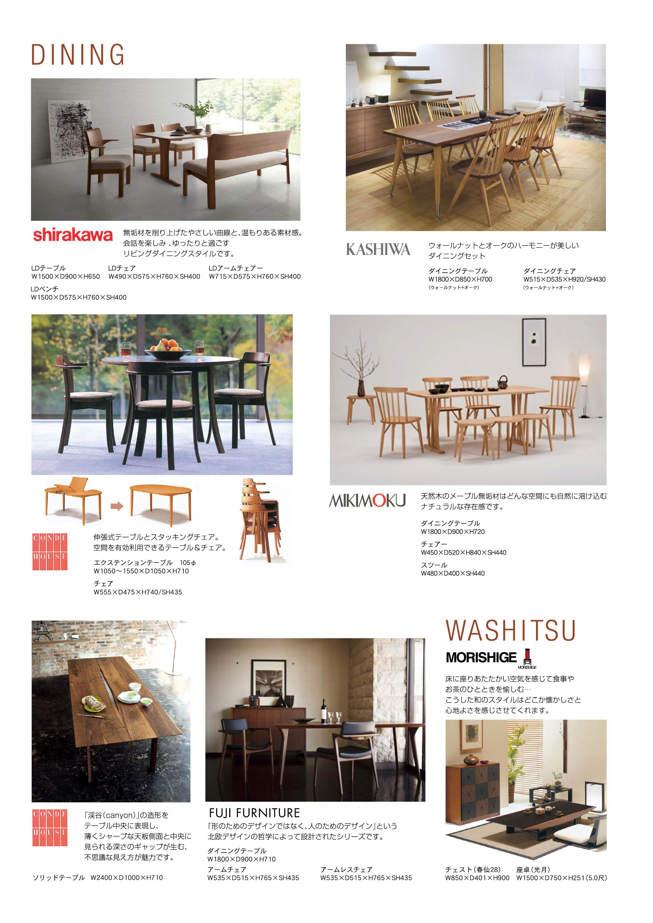 秋の家具&インテリアフェア
